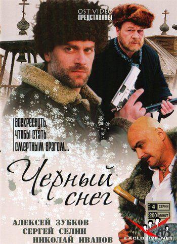 Черный снег (2008) DVDRip