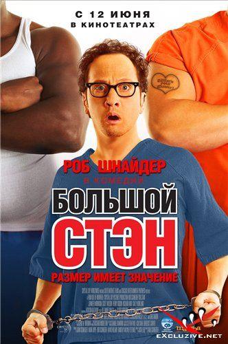 Большой Стэн / Big Stan (2007) DVDRip