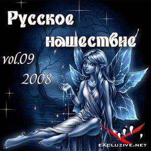 Русское нашествие vol.09 (2008)