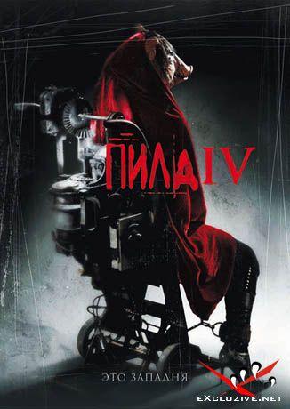 Пила 4 / Saw 4 (2007) HDTV