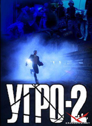 Угро-2 (12 серий из 12) (2008) DVDRip