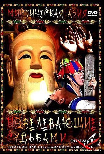 Мистическая Азия. Часть 4: Повелевающие судьбами / Mystery Of Asia (2007) DVDrip