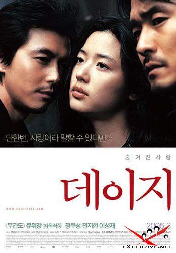 Ромашка / Daisy (2006) DVDrip