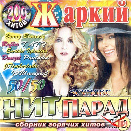 Жаркий Хит Парад (2008)