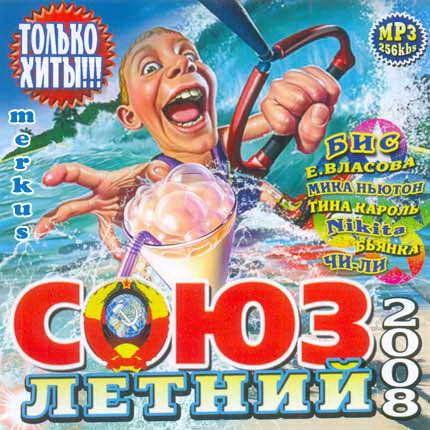 Союз Летний (2008)