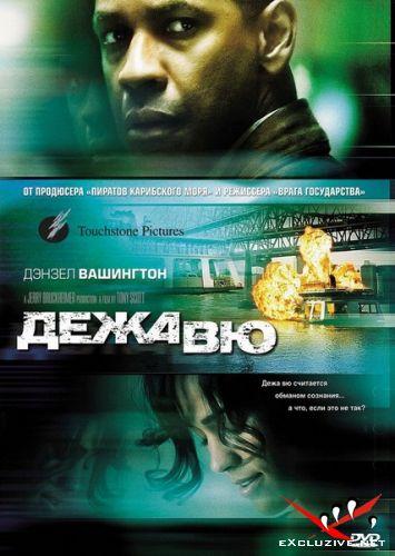 Дежа вю / Deja Vu (2006)DVDRip 700мб