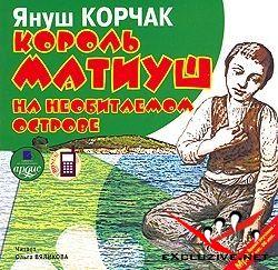 """Януш Корчак - """"Король Матиуш на необитаемом острове"""" (Аудиокнига)"""