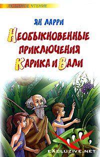 """Ян Ларри - """"Необыкновенные Приключения Карика и Вали"""" (Аудиокнига)"""