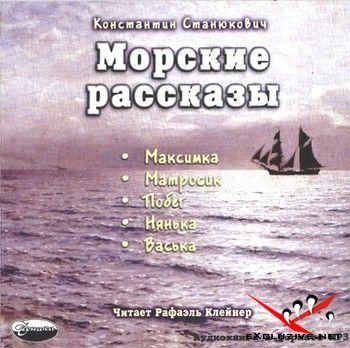 "Константин Станюкович - ""Морские рассказы"" (Аудиокнига)"