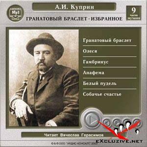 """Александр Куприн - """"Гранатовый браслет. Избранное"""" (Аудиокнига)"""