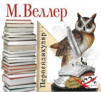 "Михаил Веллер - ""Перпендикуляр"" (Аудиокнига)"