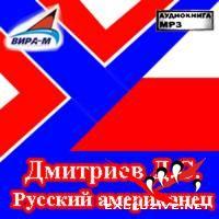 "Дмитрий Дмитриев - ""Русский американец"" (Аудиокнига)"