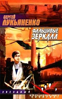 """Сергей Лукьяненко - """"Фальшивые зеркала"""" (Аудиокнига)"""