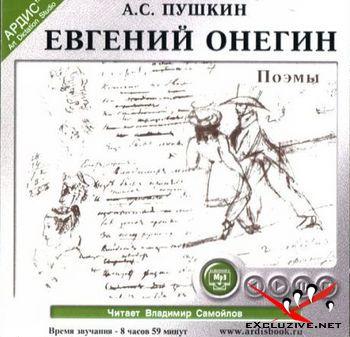 """Александр Пушкин - """"Евгений Онегин"""" (Аудиокнига)"""