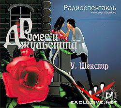 """Уильям Шекспир - """"Ромео и Джульетта"""" (Радиоспектакль)"""