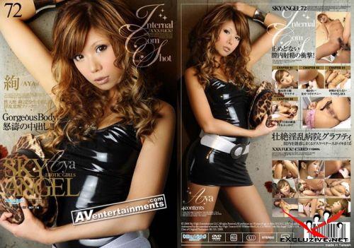 [SKY-114] Gold Angel Vol.72 - Aya / Золотой ангел #72 (2008) DVDRip