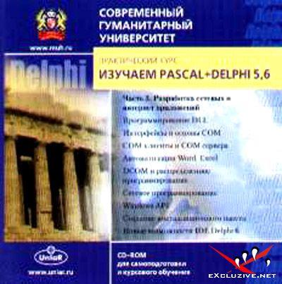 Практические курсы по программированию Pascal-Delphi 5, 6