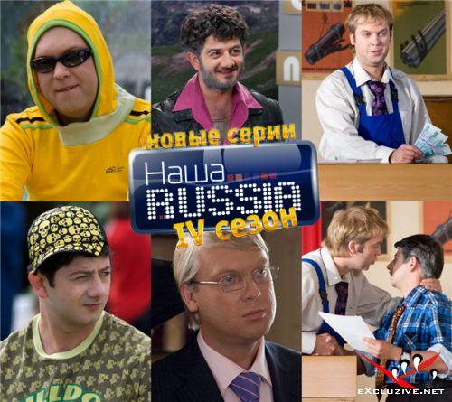 Наша Russia / Наша РАША (4 сезон/2008/SATRip)
