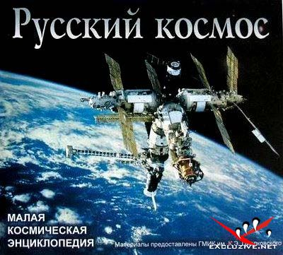 Русский космос. Малая космическая энциклопедия