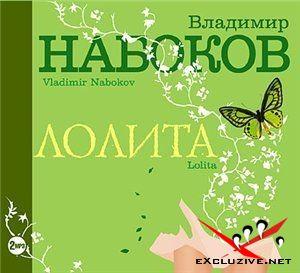 """Владимир Набоков - """"Лолита"""" (Аудиокнига)"""