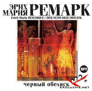 """Эрих Мария Ремарк - """"Черный обелиск"""" (Аудиокнига)"""