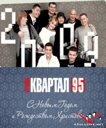Вечерний Квартал. Новый год-2009 PDTV-Rip