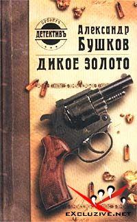 "Александр Бушков - ""Дикое золото"" (Аудиокнига)"