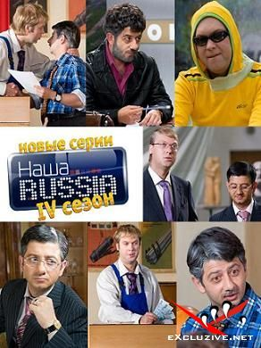 Наша Russia серия 47 [DVDRip] (2008)
