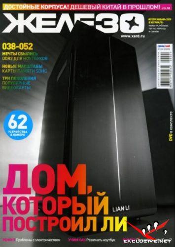 Железо №1 (январь 2009)