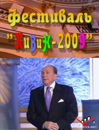 КиВиН-2009 в Сочи (2009) CableTV-Rip