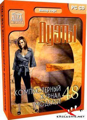 Компьютерный журнал моделей (49xCD in 1, 2008)
