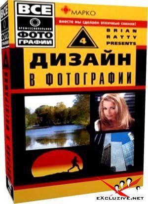 Всё о профессиональной фотографии: Часть №4: Дизайн в фотографии (2007/DVD5)