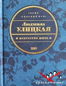 """Людмила Улицкая - """"Искусство жить"""" (Аудиокнига)"""