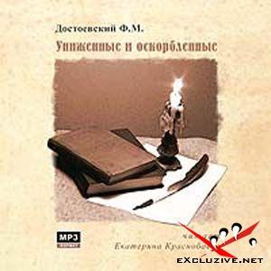 """Федор Достоевский - """"Униженные и оскорбленные"""" (Аудиокнига)"""