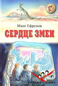 Иван Ефремов. Сердце змеи Аудиокнига