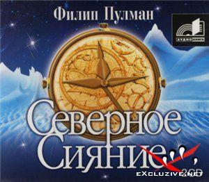 """Филип Пулман. """"Золотой компас (Северное сияние. ) """"  Аудиокнига"""