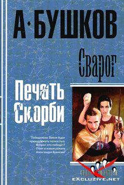 """Александра Бушкова """"Сварог. Печать скорби"""". Аудиокнига"""
