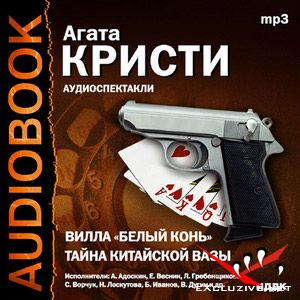 Агата Кристи - Сборник инсценированных произведений (Аудиокнига)