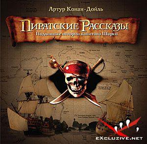 """Артур Конан-Дойль - """"Пиратские рассказы"""" (Аудиокнига)"""