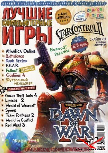 Лучшие Компьютерные Игры  №4 (апрель 2009)