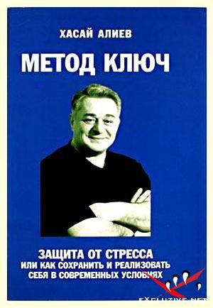 "Метод ""Ключ"" - Хасай Алиев"