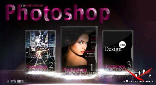 Photoshop Revolution (Rus/3хDVD/2008)