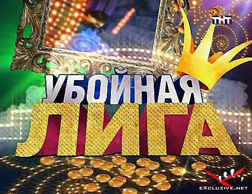Убойная лига. Выпуски (75-125) (2009) SATRip