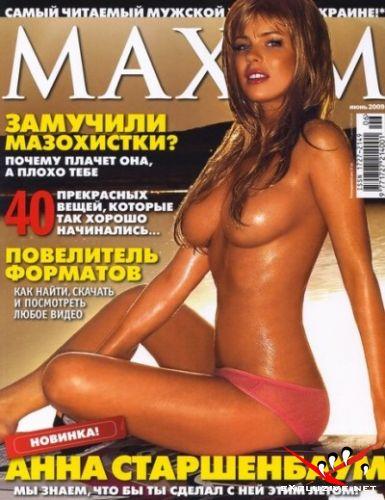 Maxim №6 (июнь 2009)