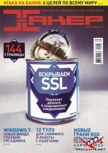 Хакер #5 (май/2009/LQ)
