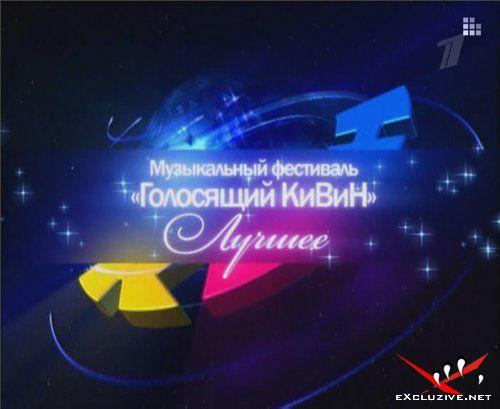 Голосящий КиВиН. Лучшее (Эфир 16.08.2009) SATRip