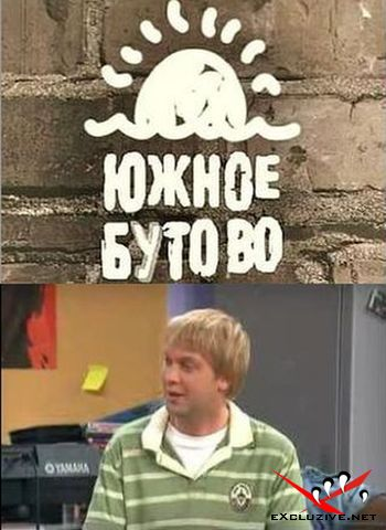Южное Бутово (2009) SATRip
