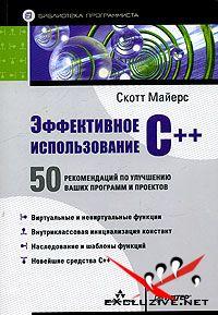 Эффективное использование C++. 50 рекомендаций по улучшению ваших программ и проектов