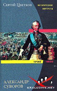 "Сергей Цветков - ""Александр Суворов"" (Аудиокнига)"