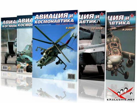 Подшивка журнала: Авиация и космонавтика (JPEG/1996-2008)